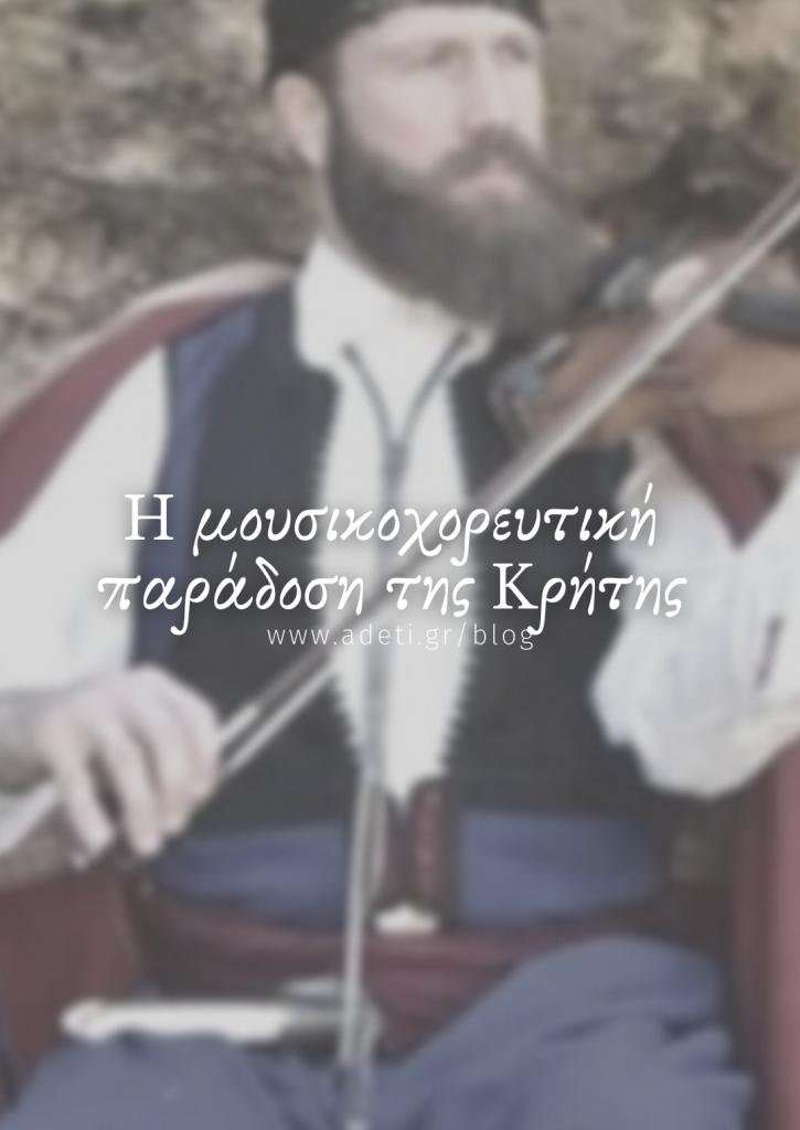 Η μουσικοχορευτική παράδοση της Κρήτης