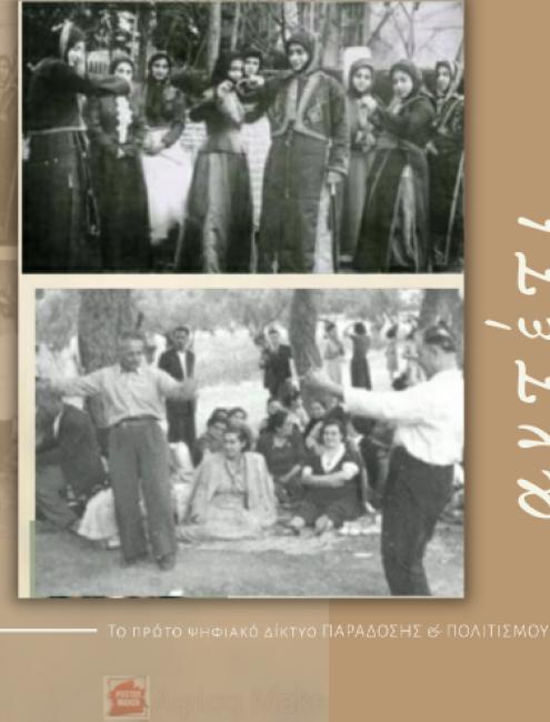 Η μουσικοχορευτική παράδοση της Σινασού Καππαδοκίας | ONLINE