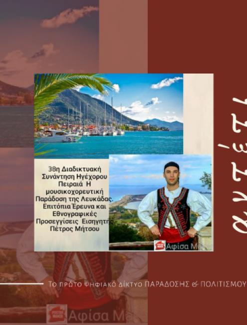 Η μουσικοχορευτική παράδοση της Λευκάδας. Επιτόπια έρευνα & Εθνογραφικές Προσεγγίσεις | ONLINE