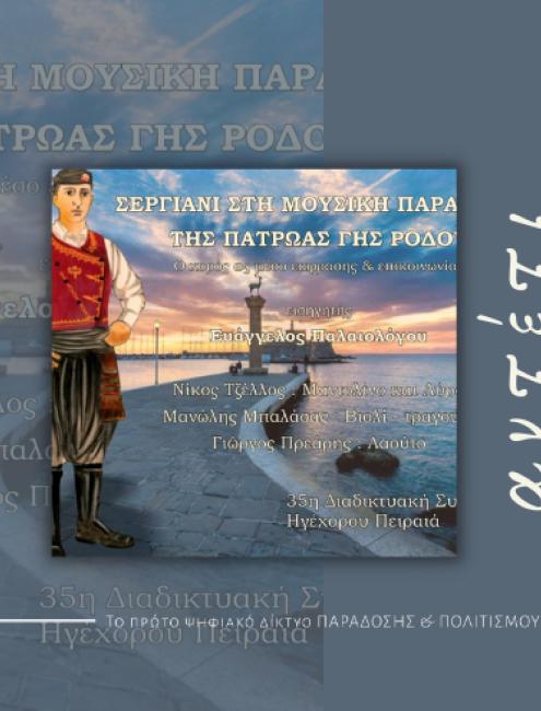 Σεργιάνι στη μουσική παράδοση της πατρώας της Ρόδου | ONLINE
