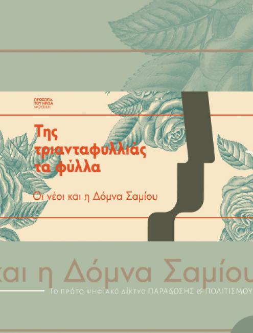 Της Τριανταφυλλιάς τα Φύλλα - Οι νέοι και η Δόμνα Σαμίου.
