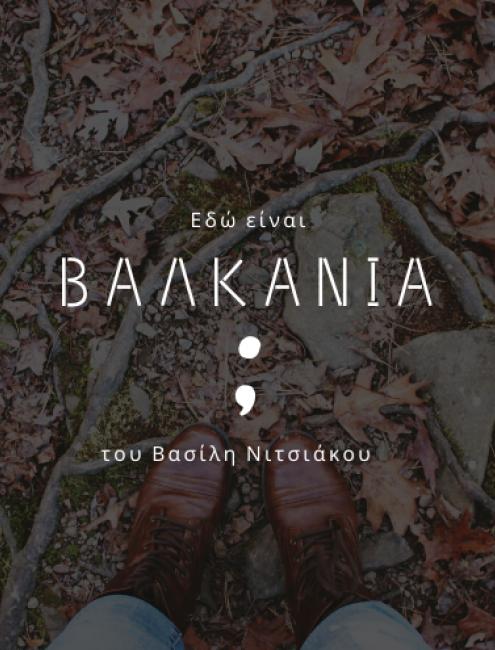 """""""Τι ζητούν οι Βούλγαροι στη Μακεδονία;"""" του Βασίλη Νιτσιάκου"""
