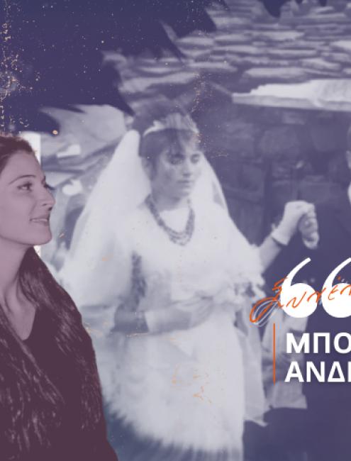 Δρ. ΑΝΔΡΟΜΑΧΗ ΜΠΟΥΝΑ: Η γυναίκα με το όνομα από το «ανήρ» και το «μάχομαι» | PODCAST