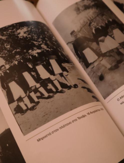 Ενδυμασία και κοινωνία στην Κλεισούρα Καστοριάς ΣΙΩΚΗΣ ΝΙΚΟΣ