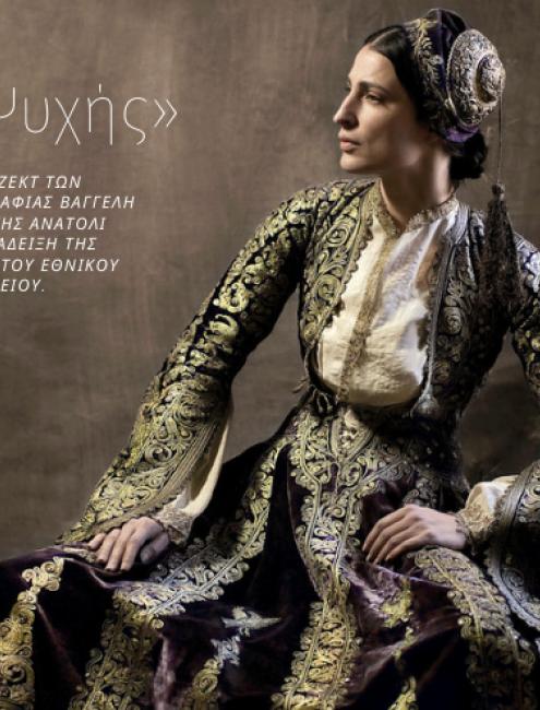 «Ένδυμα Ψυχής»: Το φιλόδοξο πρότζεκτ των καλλιτεχνών της φωτογραφίας Βαγγέλη Κύρη και της κεντητικής Ανατόλι Γεωργίεφ, για την ανάδειξη της Λαογραφικής Συλλογής του Εθνικού Ιστορικού Μουσείου.