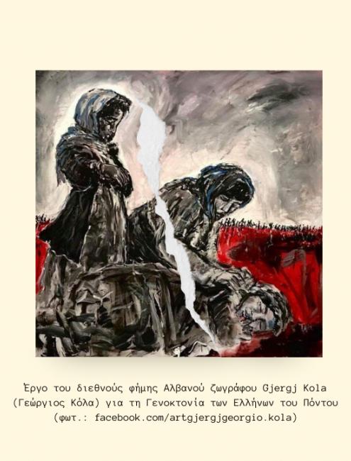 19 Μαΐου 2021: Ημέρα Μνήμης της Γενοκτονίας των Ποντίων