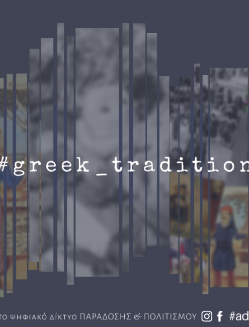 Όλοι στον κύκλο ξανά #greek_tradition