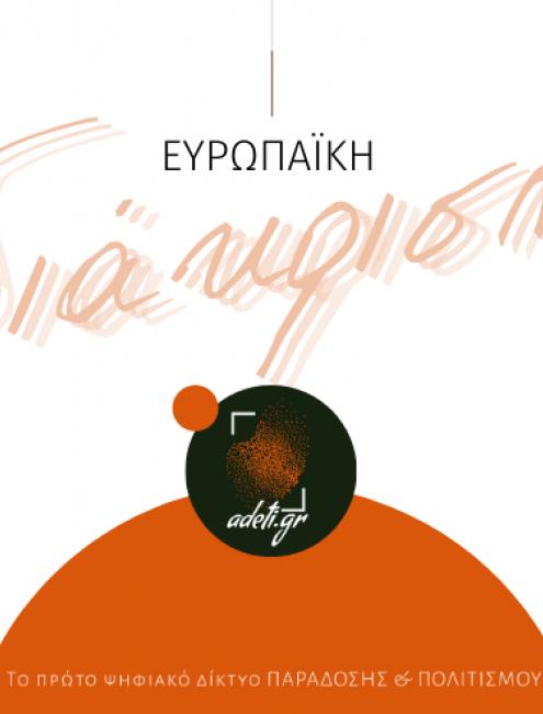 Ψηφιακή καινοτομία Ελλήνων νέων έως 29 ετών.png