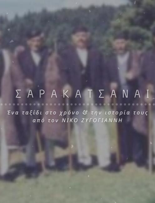 Οι Σαρακατσαναίοι, ένα ταξίδι στο χρόνο και την ιστορία τους