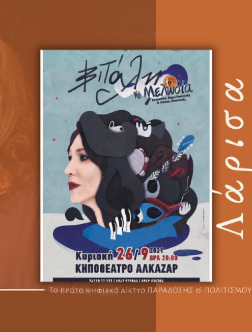 """ΛΑΡΙΣΑ: Η Ελένη Βιτάλη με το Εργαστήρι Παραδοσιακής & Λαϊκής Μουσικής """"ΜΕΛΩΔΙΑ"""""""