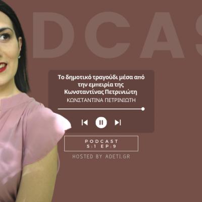 Το δημοτικό τραγούδι μέσα από την εμπειρία της Κωνσταντίνας Πετρινιώτη | PODCAST