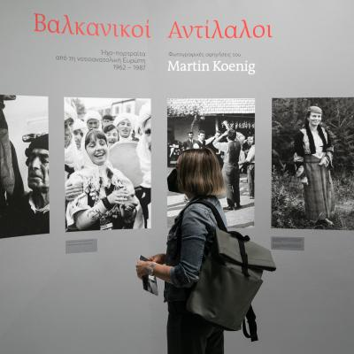 «Βαλκανικοί αντίλαλοι. Ηχο-πορτραίτα από τη νοτιοανατολική Ευρώπη 1962 – 1987. Φωτογραφικές αφηγήσεις του Martin Koenig» | ΘΕΣΣΑΛΟΝΙΚΗ