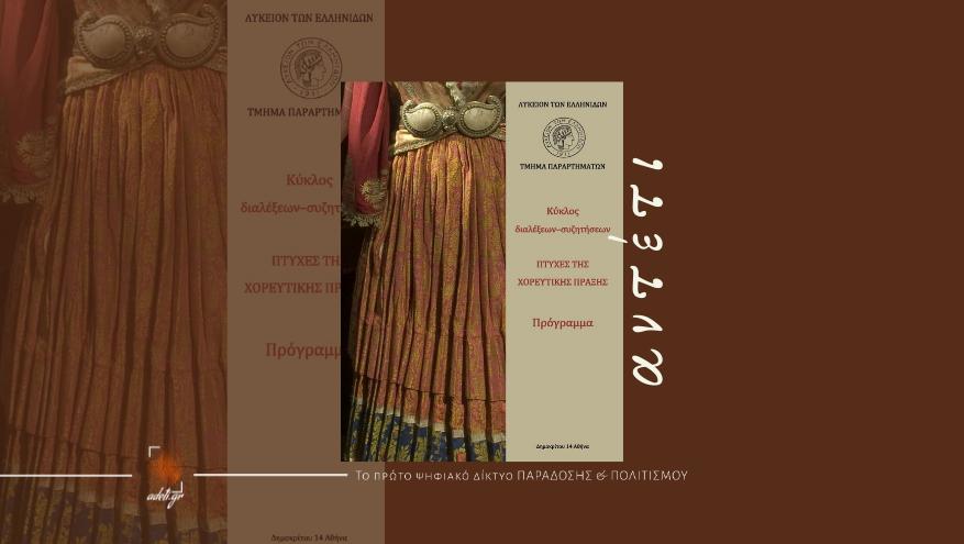 ΡΕΝΑ ΛΟΥΤΖΑΚΗ: Η ανθρωπολογία του θεάτρου ανακαλύπτει τον ελληνικό χορό: Η καλλιτεχνική δημιουργία ξεπερνά την αναπαράσταση; | ONLINE