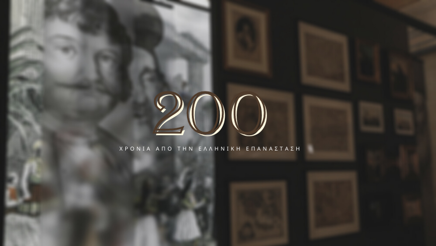 Επανάσταση 1821: Τι πιστεύουν οι Έλληνες 200 χρόνια μετά;