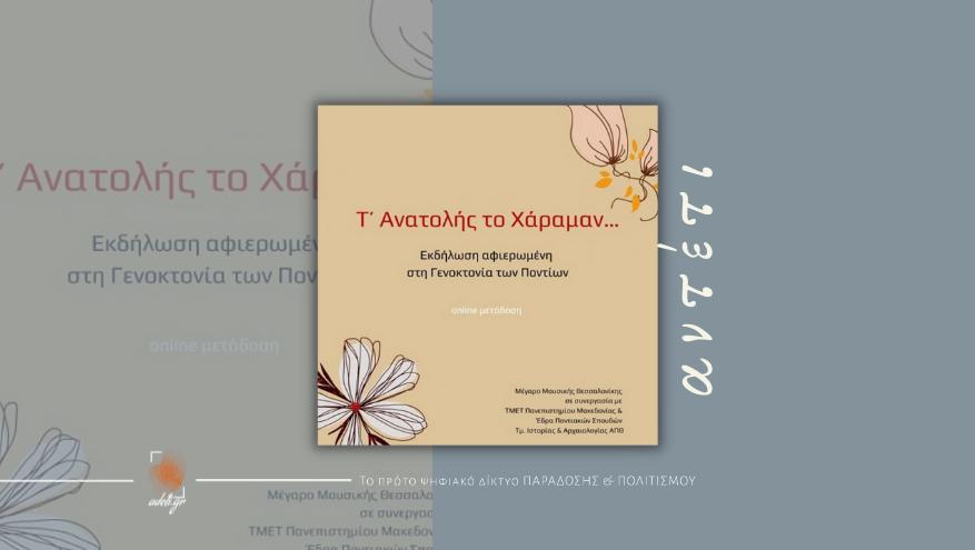 Το Μέγαρο Μουσικής Θεσσαλονίκης τιμά τη Γενοκτονία των Ελλήνων του Πόντου | ONLINE