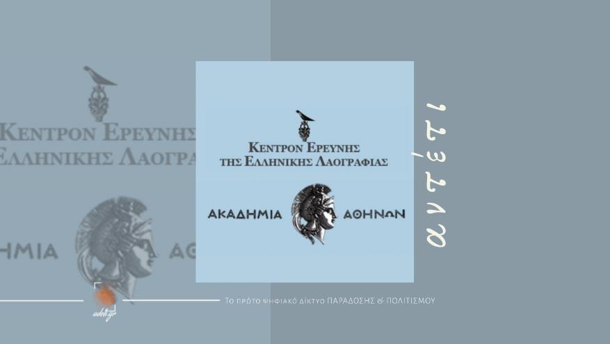 «Από αποθετήριο σε ένα ζωντανό αρχείο: Μια πρόταση για την τεκμηρίωση του εθνογραφικού υλικού στο αρχείο του Κέντρου Λαογραφίας της Ακαδημίας Αθηνών» | ONLINE