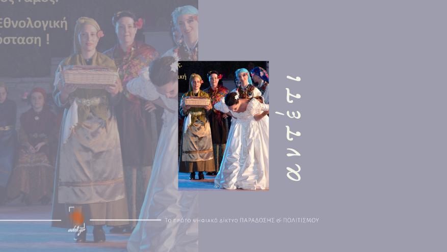 Γριβιώτικος Γάμος: Η εθιμική κι εθνολογική του υπόσταση | ONLINE