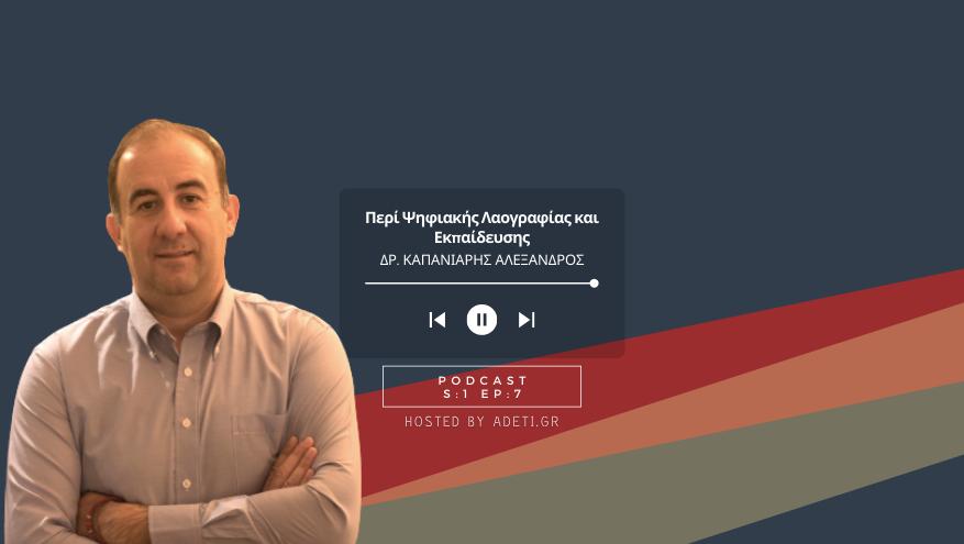 Δρ. Αλέξανδρος Καπανιάρης: Περί Ψηφιακής Λαογραφίας και Εκπαίδευσης | PODCAST