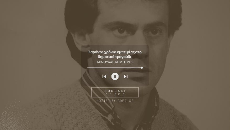 Αχνούλας Δημήτρης: σαράντα χρόνια εμπειρίας στο δημοτικό τραγούδι| PODCAST