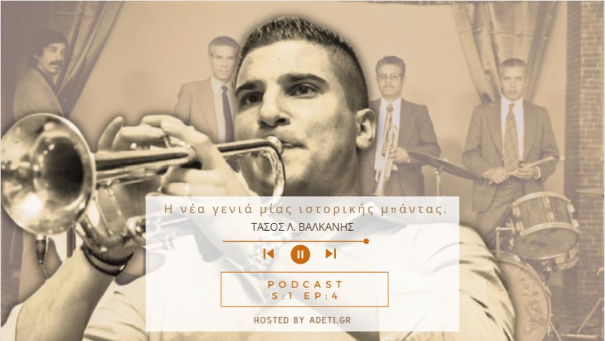 ΤΑΣΟΣ Λ. ΒΑΛΚΑΝΗΣ: η νέα γενιά μίας ιστορικής μπάντας | PODCAST