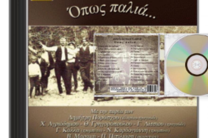 "CD 1 ""ΟΠΩΣ ΠΑΛΙΑ"""