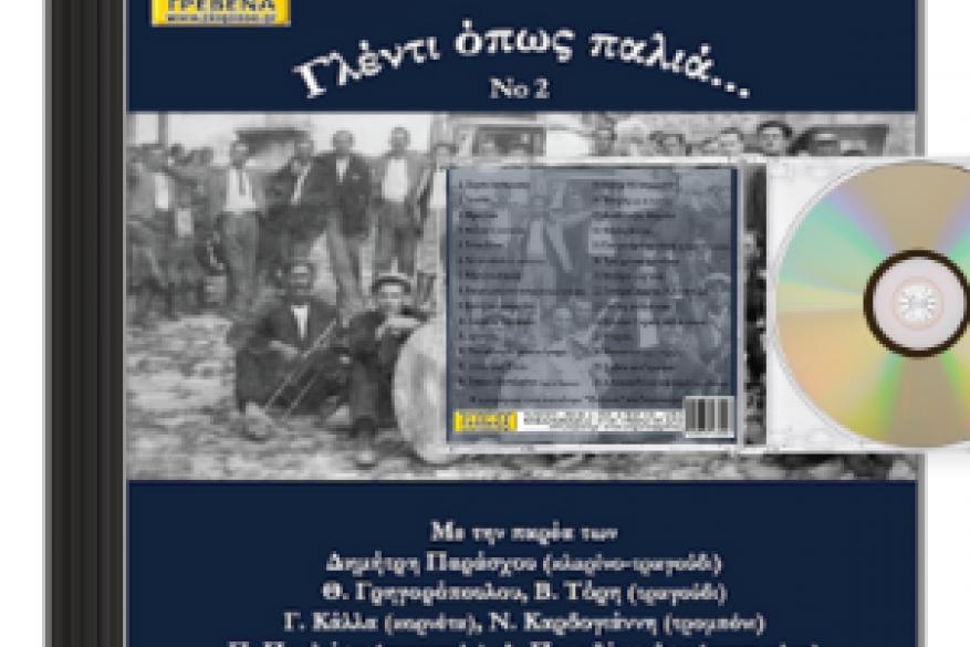 "CD 2 ""ΟΠΩΣ ΠΑΛΙΑ"""
