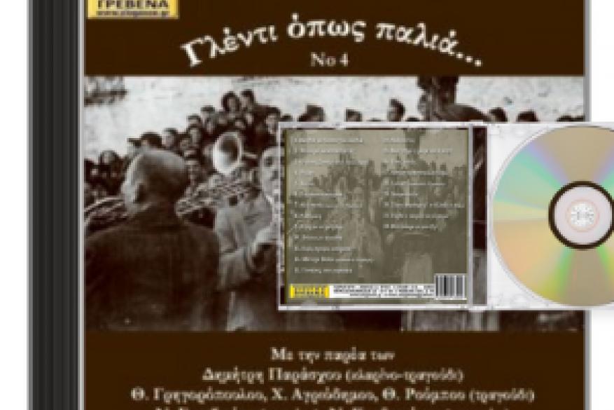 "CD 4 ""ΟΠΩΣ ΠΑΛΙΑ"""