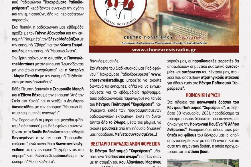 ΣΕΛ25 -2ο ΤΕΥΧΟΣ ΘΥΜΕΛΗ