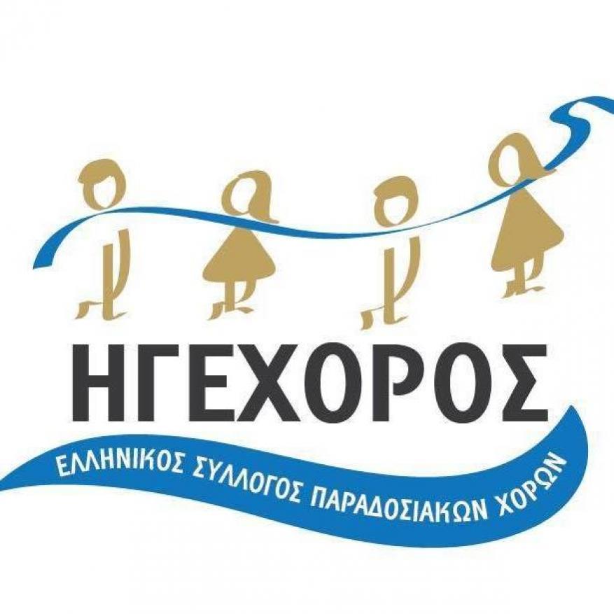 Ηγέχορος αντέτι adeti.gr
