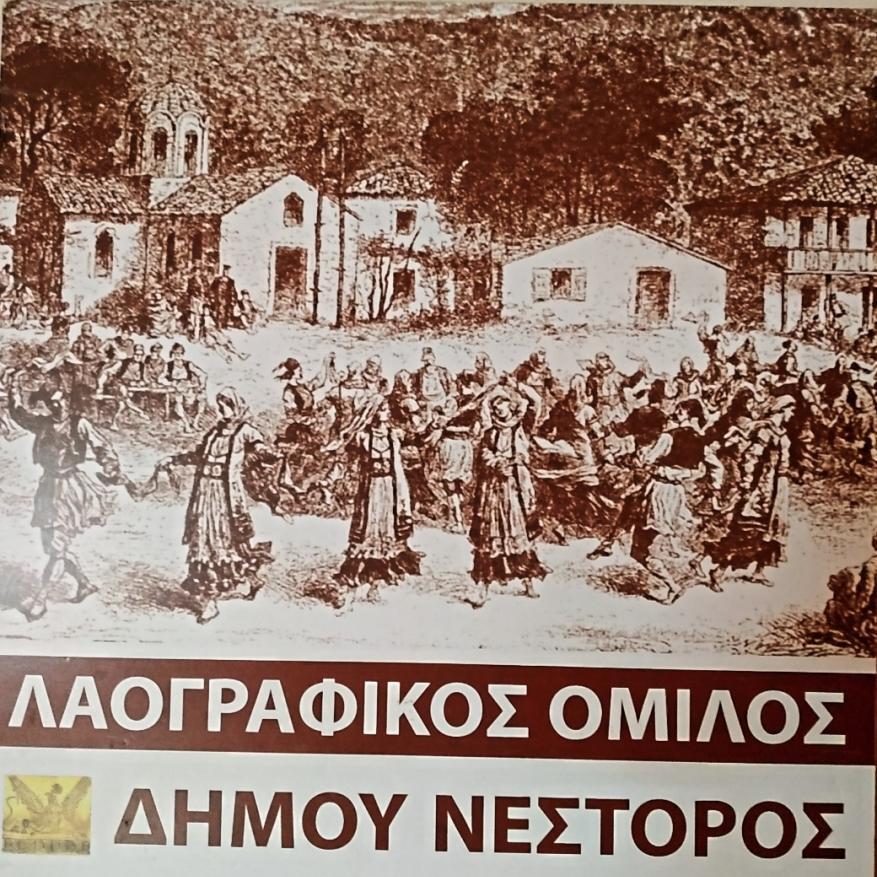 ΛΑΟΓΡΑΦΙΚΟΣ ΠΟΛΙΤΙΣΤΙΚΟΣ ΟΜΙΛΟΣ ΧΩΡΑΣ adeti.gr
