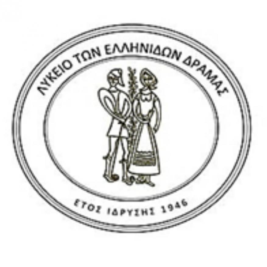 Λύκειο Ελληνίδων Δράμας αντέτι adeti.gr