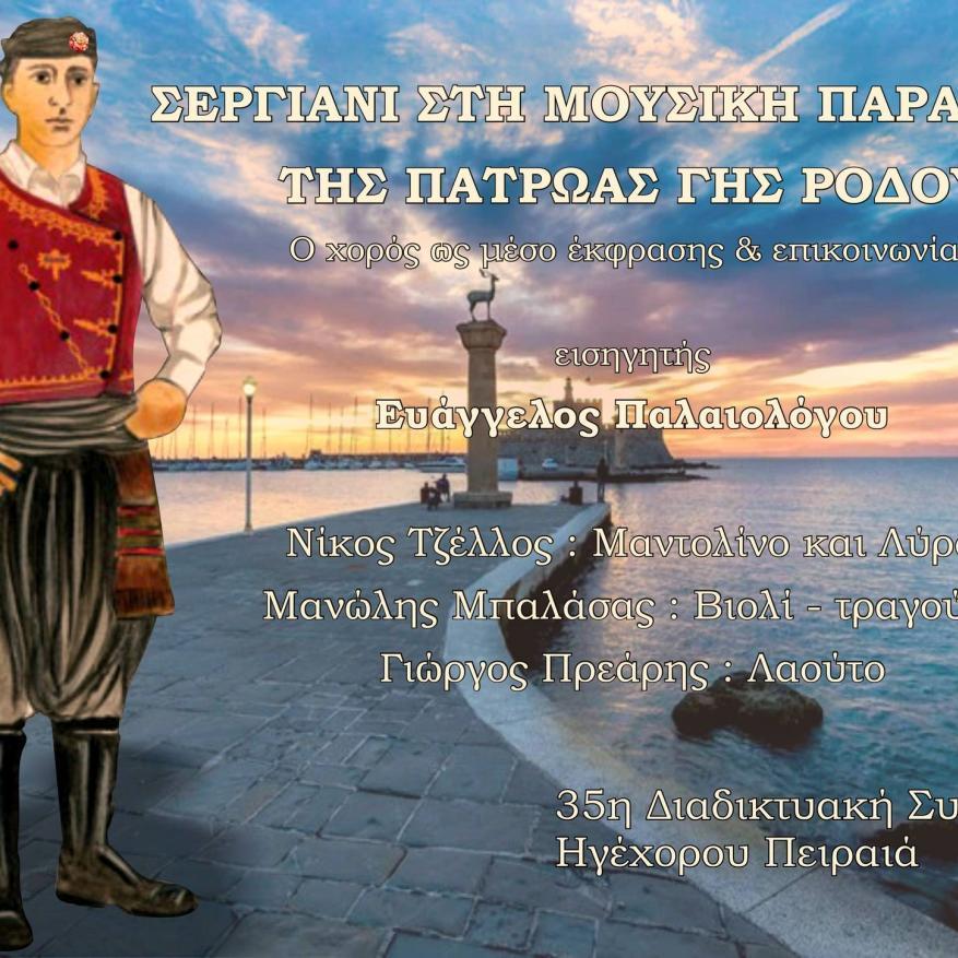 Σεργιάνι στη μουσική παράδοση της πατρώας της Ρόδου
