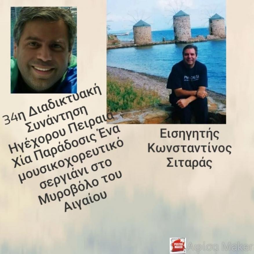 Χία παράδοσις: Ένα μουσικοχορευτικό σεργιάνι στο Μυροβόλο του Αιγαίου