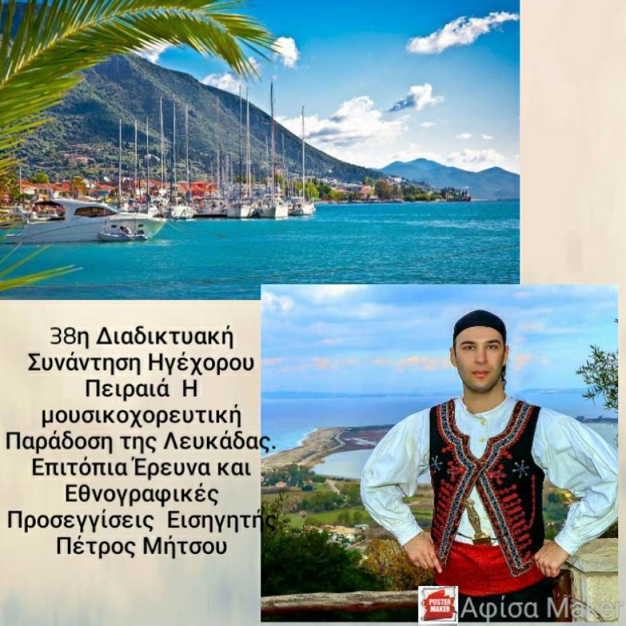 Η μουσικοχορευτική παράδοση της Λευκάδας. Επιτόπια έρευνα & Εθνογραφικές Προσεγγίσεις