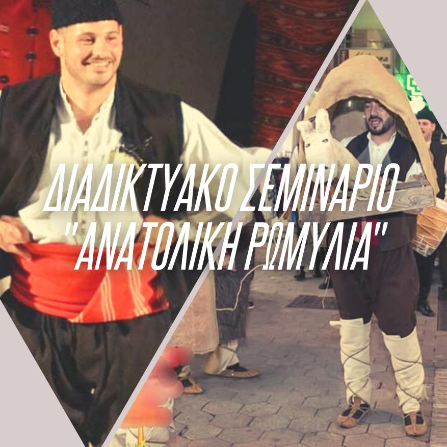 Μοσχιδης Μπαλαντινακης αντετι